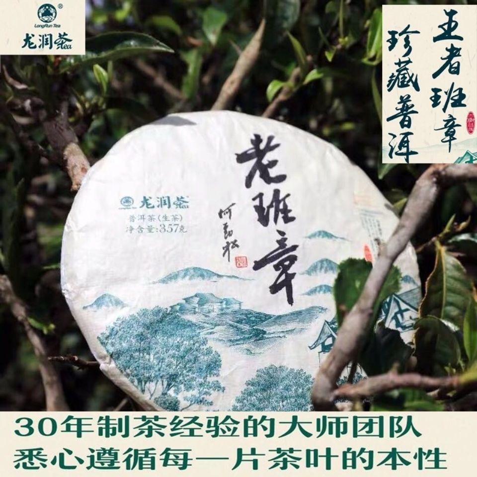 新茶珍藏版龙润2020年老班章357g生茶稀缺古树纯料普洱茶叶
