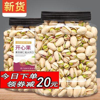 【限时特价】新货自然开口开心果大颗粒含罐1000g500g50g