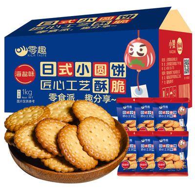 网红日式小圆饼整箱24包海盐味酥脆饼干休闲小吃零食品小包装批发