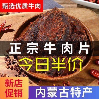 牛肉干正宗内蒙古手撕风干牦牛肉片五香250g香辣500g休闲零食小吃