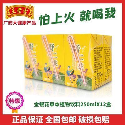 王老吉金银花凉茶草本植物饮料12盒*250ml整箱批发8月份新日期