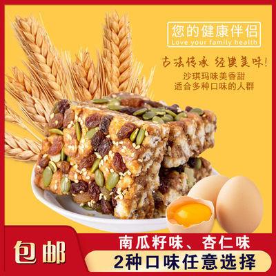 【净重1-5斤装】黑糖坚果沙琪玛早餐糕点批发袋装整箱健康零食