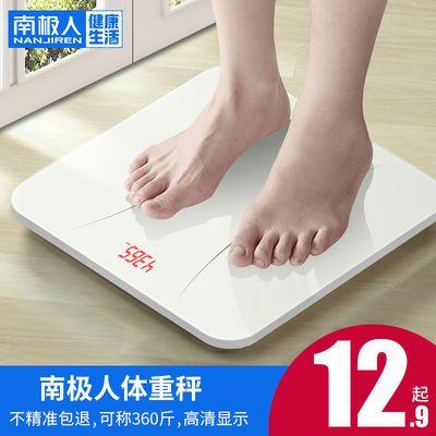 南极人体重秤家用精准减肥成人称体重电子秤家用人体秤称重器家用