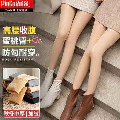 品彩秋冬季光腿神器自然打底裤袜女外穿加绒加厚大肥肉色显瘦腿