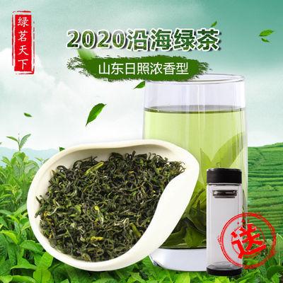 日照绿茶山东一级2020新茶浓香型袋装高山云雾炒青茶耐泡30g/250g