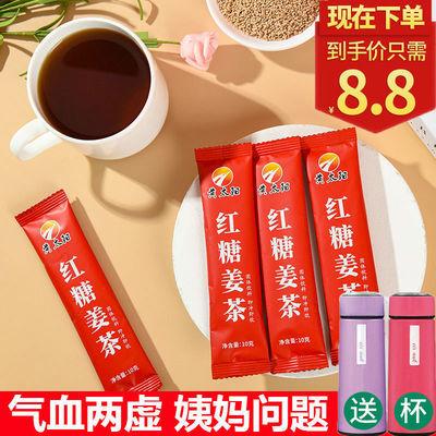 【超值20-60条】红糖姜茶调理月经大姨妈驱寒暖宫祛湿暖胃姜母茶
