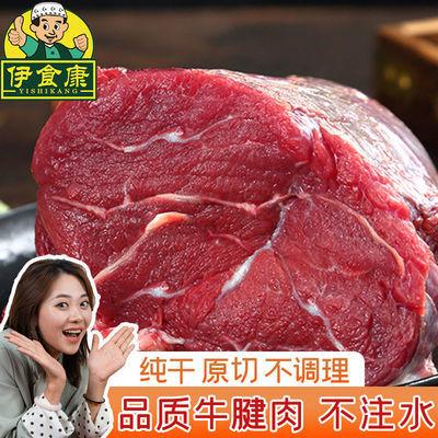 【小芳推荐】原切牛腱肉新鲜牛腱子清真农家散养黄牛肉不调理批发