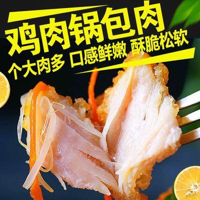 厨帝 锅包肉 半成品熟食 油炸酥肉火锅食材大块鸡肉下酒家庭配菜