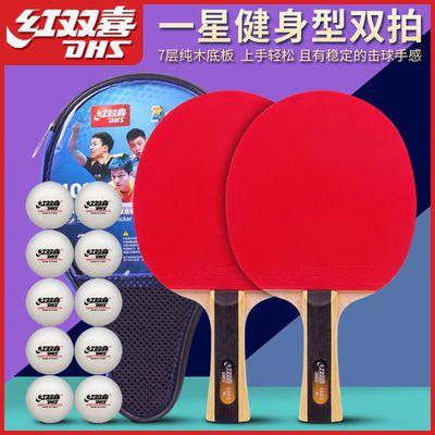 乒乓球拍红双喜双拍三星兵浜四星初学兵兵拍训练器学生直横单只装