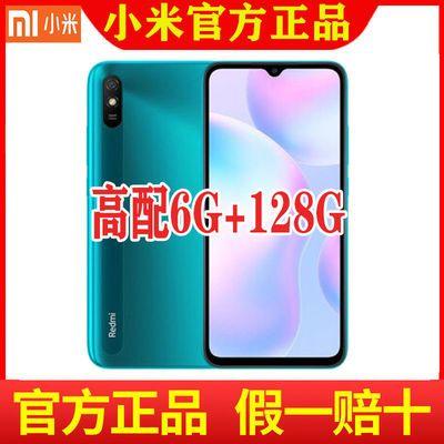 52796/小米红米9A手机全网通4G 5000毫安大电池八核人脸解锁全新正品