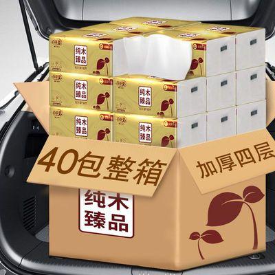 40包原木抽纸家用整箱批发妇婴纸卫生纸家庭实惠装纸抽面巾纸10包