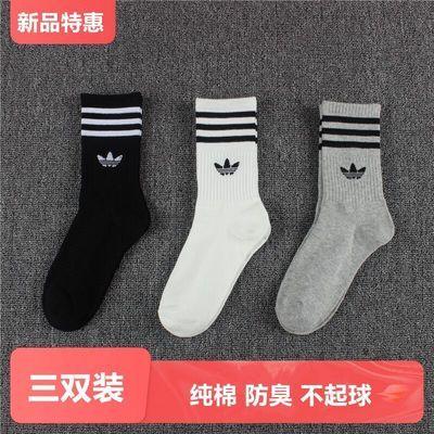 三道杠袜子男女中筒袜高筒棉防臭运动跑步短袜篮球阿迪长筒ins潮