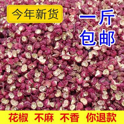 陕西特级大红袍花椒粒特麻特香调味料正宗韩城花椒粉新鲜花椒批发