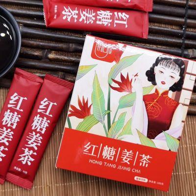 【10条/袋】袋装冬天暖胃大姨妈红糖姜茶