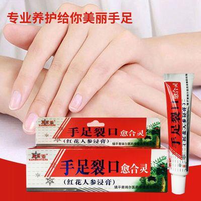 手足裂口愈合灵手足粗糙干裂脱皮修护软膏草本护肤涂抹膏