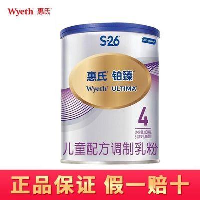 【20年6月】惠氏铂臻4段儿童配方乳粉800克罐装瑞士原装进口正品