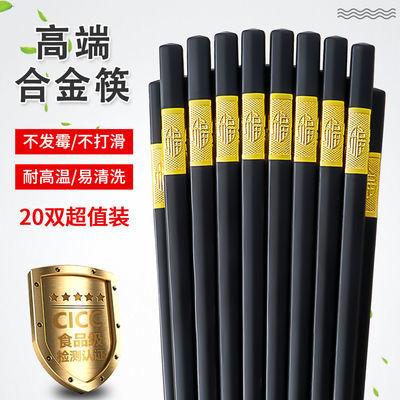 高档合金筷子家用防滑不发霉耐高温10-20双酒店家庭装快子可消毒