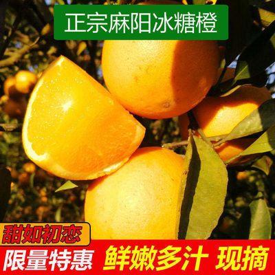 现摘湖南麻阳冰糖橙超甜橙子新鲜薄皮当季水果甜橙3/5/10斤非脐橙