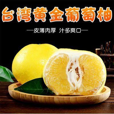 台湾爆汁黄金葡萄柚纯甜不酸黄心蜜柚西柚子当季新鲜水果批发包邮