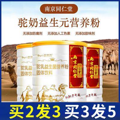二送一】南京同仁堂新疆骆驼奶粉成人高钙益生菌驼乳益生元营养粉