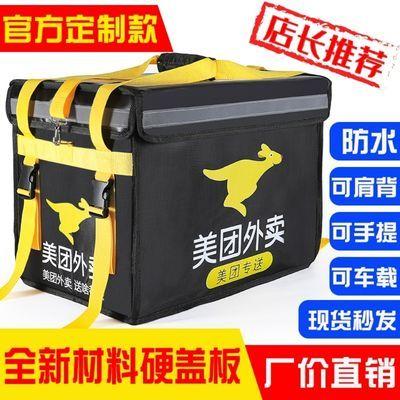 36004/美团外卖箱保温箱送餐箱防水加厚骑手装备25升30升48升62升硬盖板