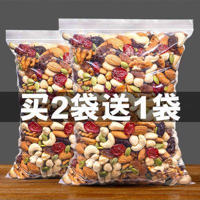 新货每日坚果500g250g混合果仁儿童孕妇网红零食雪花酥原料果干