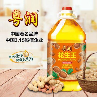 厂家直销食用油炒菜凉拌植物油100%纯花生油香油非转基因粮油