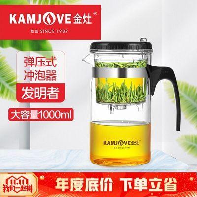 金灶TP-200 耐热玻璃茶壶 按压式飘逸杯过滤水壶绿茶泡茶杯1000ml