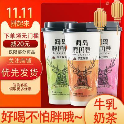 【下单立减20】新品网红奶茶正品海岛鹿角巷杯装奶茶粉港式批发