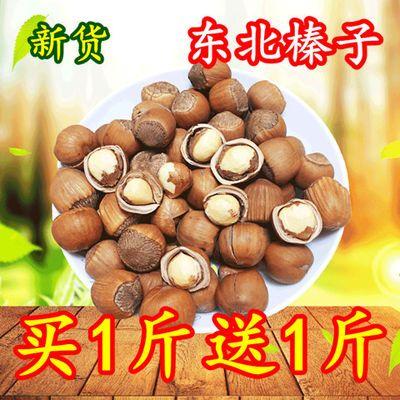 新货东北野生小榛子铁岭特产薄皮炒熟坚果原味孕妇零食250g/1000g