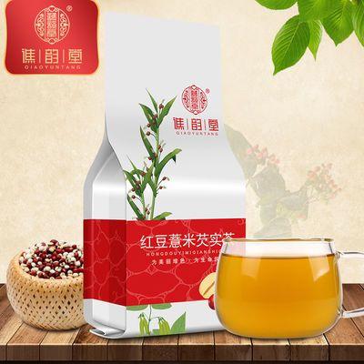 红豆薏米茶包可搭配祛湿茶芡实茶赤小豆组合养生茶菊花茶大肚子
