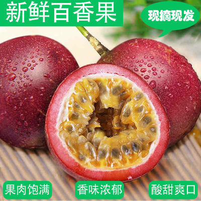 广西百香果新鲜批发5斤大果特价当季水果1/2/3斤云南酸甜整箱包邮