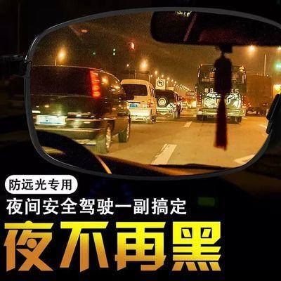 35679/黑科技高清偏光夜视眼镜开车专用成人晚上间防远光灯眩光驾驶眼镜