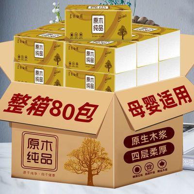 80包/10包原木抽纸面巾纸纸抽家用卫生纸巾餐巾纸家庭装整箱