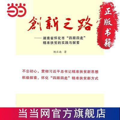"""创新之路——湖南省怀化市""""四跟四走""""精准扶贫的实践与探 当当"""