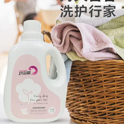 全能洗衣液 洁净柔顺 机洗手洗 专用 香味持久超强去污 家庭装