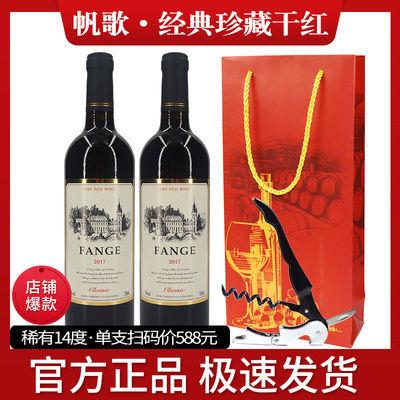 高档干红葡萄酒红酒整箱正品14度750ml双支六支特价批发节日送礼拼多多优惠券领取
