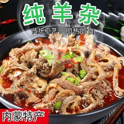 内蒙古羊肉羊杂碎批发新鲜羊杂汤羊肉汤真空全熟即食肉类特产包邮