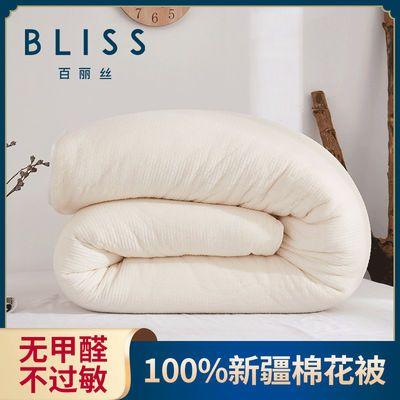 百丽丝新疆纯棉花被子冬被春秋被棉絮双人床垫被宿舍单人学生盖被