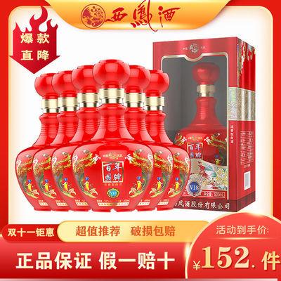 西凤酒52度百年凤牌V18浓香型礼盒装婚宴送礼整件6瓶装白酒批发