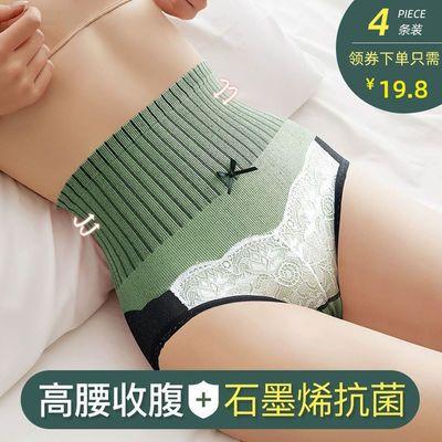 2-4条石墨烯抗菌女士高腰内裤无痕三角裤塑身收腹提臀蕾丝束腰秋