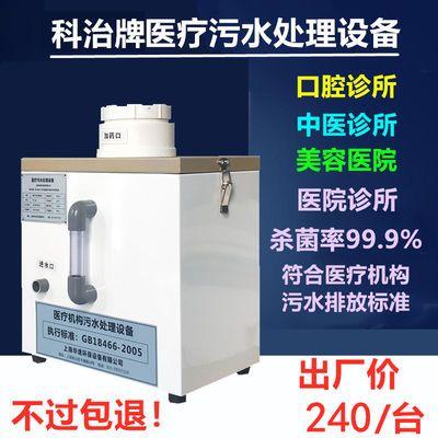 二氧化氯发生器口腔牙科诊所医疗小型医院废水自吸式污水处理设备