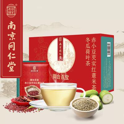 南京同仁堂红豆薏米茶叶大麦荞麦苦荞蒲公英根冬瓜荷叶玫瑰花茶包