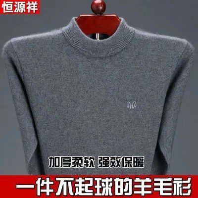 恒源祥羊毛衫男士中年加厚保暖羊绒针织衫秋冬新款纯色宽松爸爸装
