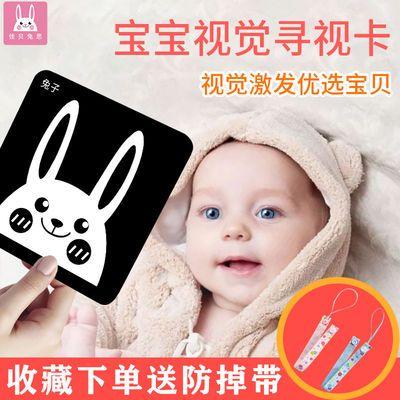 宝宝黑白卡片新生儿视觉训练卡婴儿认知彩色卡早教益智玩具男女孩