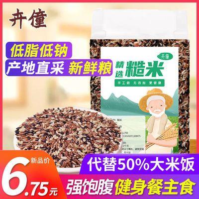 三色糙米粗粮杂粮米饭健身五谷糙米1斤/2斤/5斤/无糖减低脂米饭
