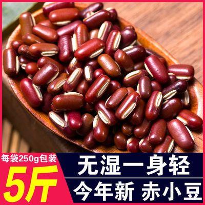 赤小豆5斤红赤豆2020新货赤豆杂粮长粒红豆赤豆薏米粥材料1斤批发