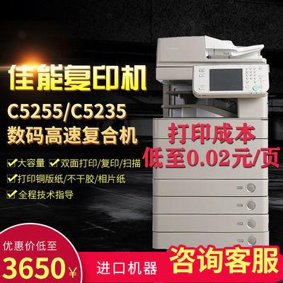 彩色激光佳能打印机图文复印机一体机手机连接照片打印商用多功能