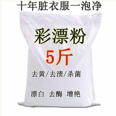 【高品质】散装彩漂粉彩色白衣服去黄漂白剂去污渍去油去霉洗衣粉
