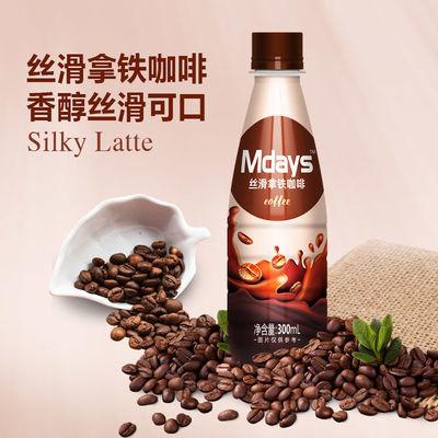 Mdays丝滑拿铁即饮咖啡饮料整箱批发饮品上班提神醒脑学生6瓶装